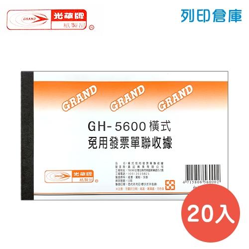 光華牌 5600 橫式單聯收據 (免用統一發票) (20本/盒)