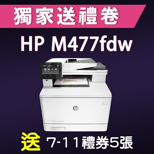 【獨家加碼送500元7-11禮券】HP Color LaserJet Pro MFP M477fdw 彩色雷射雙面傳真觸控複合機 送 7-11禮券500元