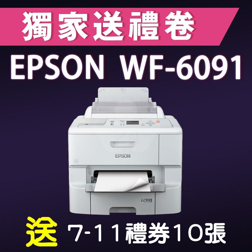 【獨家加碼送1000元7-11禮券】EPSON WorkForce Pro WF-6091 高速商用噴墨印表機- 適用原廠網登錄活動