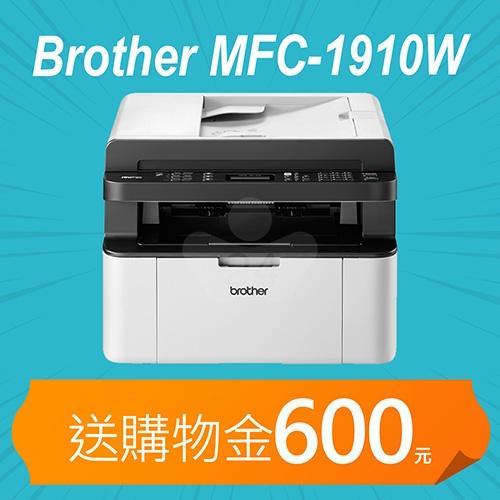 【加碼送購物金1100元】Brother MFC-1910W 無線多功能黑白雷射傳真複合機