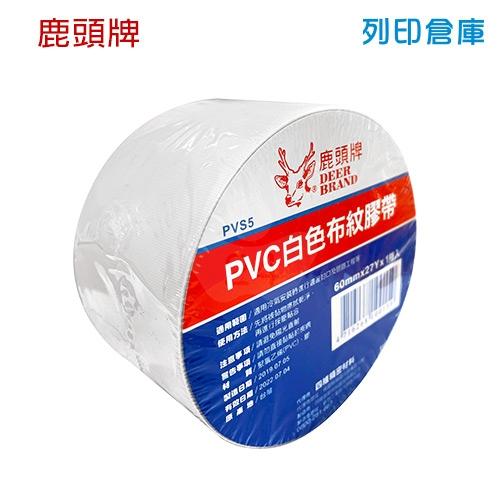 鹿頭牌 PVS5 PVC白色布紋膠帶 60mm*27Y (卷)