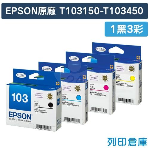 EPSON T103150~T103450 (C13T103150~C13T103450) (NO.103) 原廠高容量墨水匣超值組(1黑3彩)