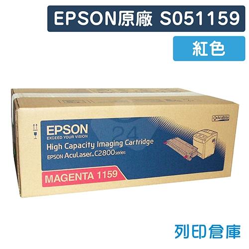 EPSON S051159 原廠高容量紅色碳粉匣
