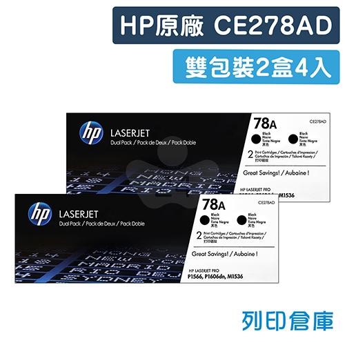 HP CE278AD 雙包裝 (78A) 原廠黑色碳粉匣超值組(雙包裝2盒4入)