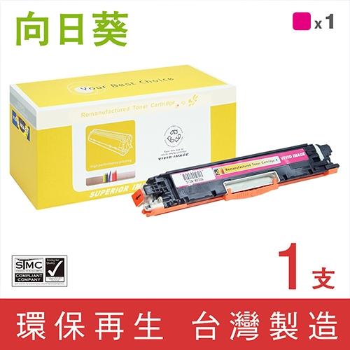 向日葵 for HP CE313A (126A) 紅色環保碳粉匣