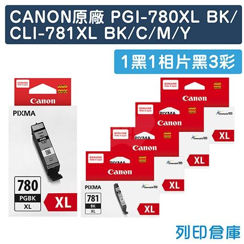 CANON PGI-780XL BK+CLI-781XL BK/C/M/Y 原廠高容量墨水匣超值組(2黑3彩)