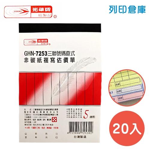 光華牌 GHN-7253 直式三聯估價單 (20本/盒)