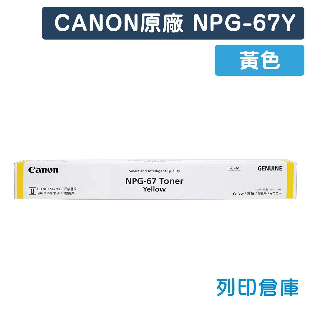CANON NPG-67 影印機原廠黃色碳粉匣