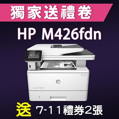 【獨家加碼送200元7-11禮券】HP LaserJet Pro MFP M426fdn 黑白雷射傳真事務機 送 7-11禮券200元