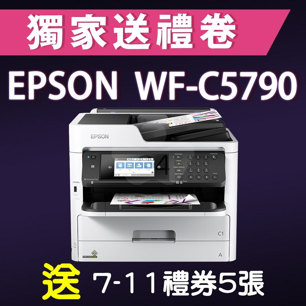 【獨家加碼送500元7-11禮券】EPSON WorkForce Pro WF-C5790 高速商用傳真噴墨複合機- 適用原廠網登錄活動
