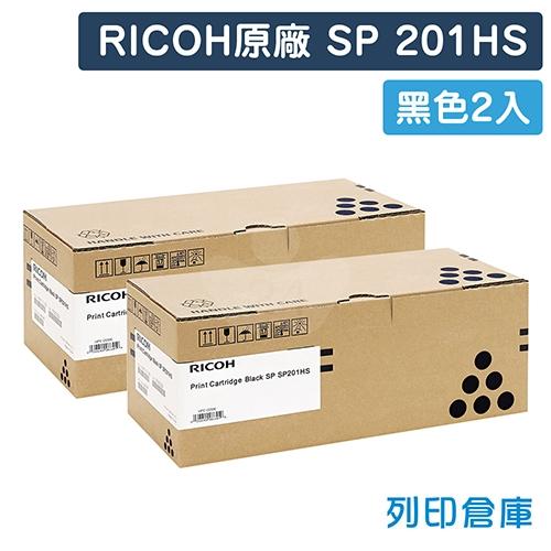 RICOH S-201HST / SP 201HS 原廠黑色高容量碳粉匣(2黑)