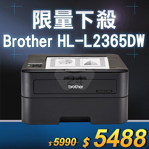 【限量下殺30台】Brother HL-L2365DW 高速雙面無線黑白雷射印表機