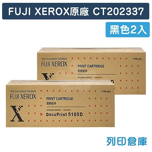 Fuji Xerox DocuPrint 5105d (CT202337) 原廠黑色高容量碳粉匣(2黑)