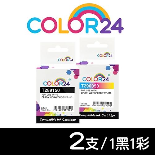 【COLOR24】for EPSON T289150 / T290050 (C13T289150 / C13T290050) (NO.289 / NO.290) 相容墨水匣超值組(1黑1彩)