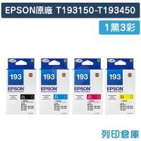 EPSON T193150~T193450 (NO.193) 原廠墨水匣超值組(1黑3彩)