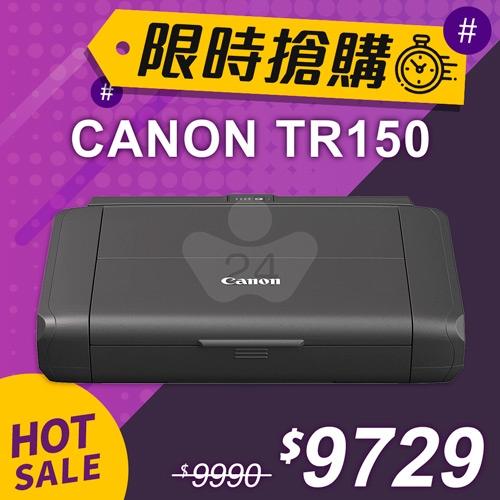 【限時搶購】Canon PIXMA TR150 A4可攜式噴墨印表機