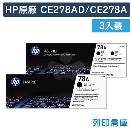 HP CE278AD雙包裝 +CE278A (78A) 原廠黑色碳粉匣超值組(雙包裝2黑+1黑)