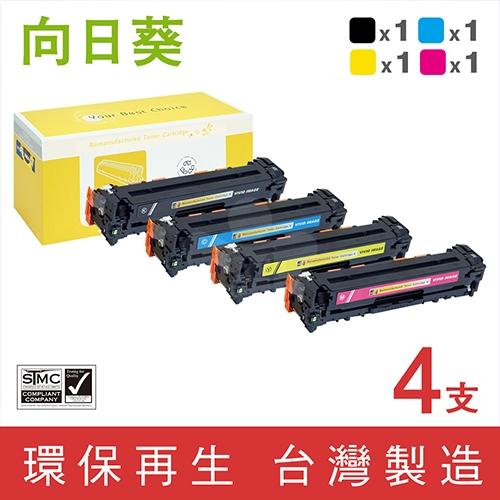 向日葵 for HP 1黑3彩超值組 CE320A / CE321A / CE322A / CE323A (128A)  環保碳粉匣