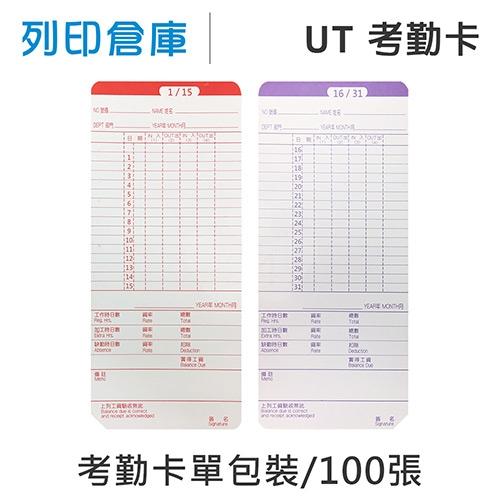 UT 考勤卡 4欄位 / 底部導圓角及切斜角 / 18.9x8.2cm (100張/包)