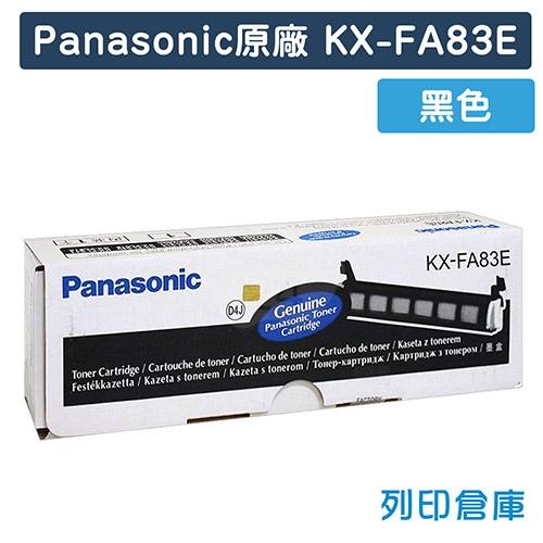 Panasonic KX-FA83E 原廠黑色碳粉匣