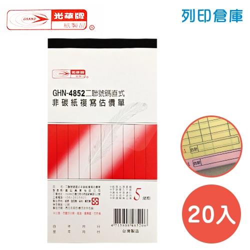 光華牌 4852 直式二聯估價單 (20本/盒)