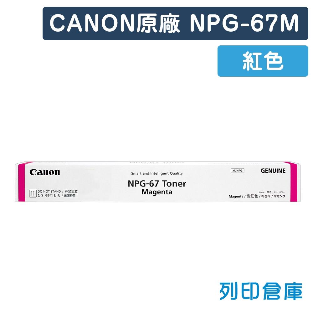 CANON NPG-67 影印機原廠紅色碳粉匣