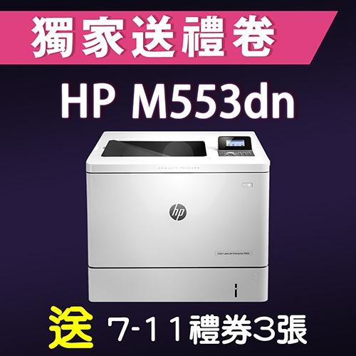 【獨家加碼送300元7-11禮券】HP Color LaserJet M553dn 高效高速彩色雷射印表機 送 7-11禮券300元
