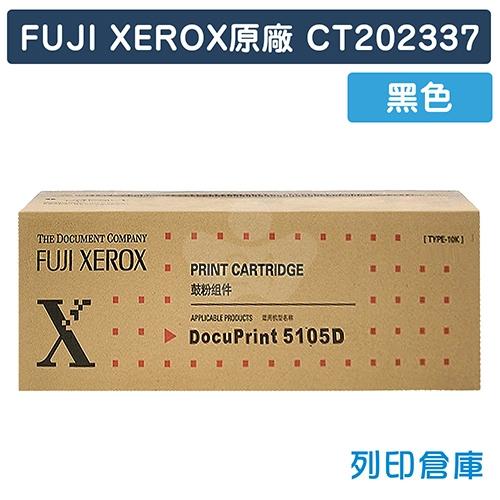 Fuji Xerox DocuPrint 5105d (CT202337) 原廠黑色高容量碳粉匣