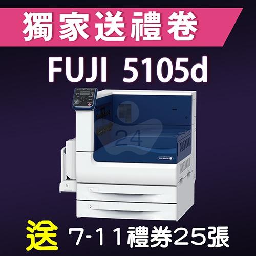【獨家加碼送2500元7-11禮券】Fuji Xerox DocuPrint 5105d A3黑白雷射印表機