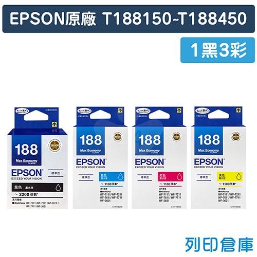 EPSON T188150~T188450 (NO.188) 原廠墨水匣超值組(1黑3彩)