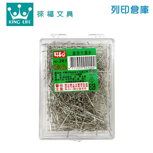 LIFE 徠福 NO.261 銀色大頭針 (500支/盒)