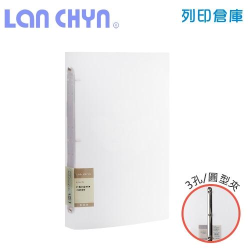 連勤 LCW3R 簡約風小背寬三孔3/4吋圓型無耳夾 PP資料夾-透白1本