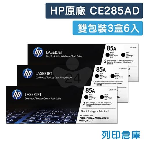 HP CE285AD雙包裝 (85A) 原廠黑色碳粉匣 (雙包裝3盒6入)