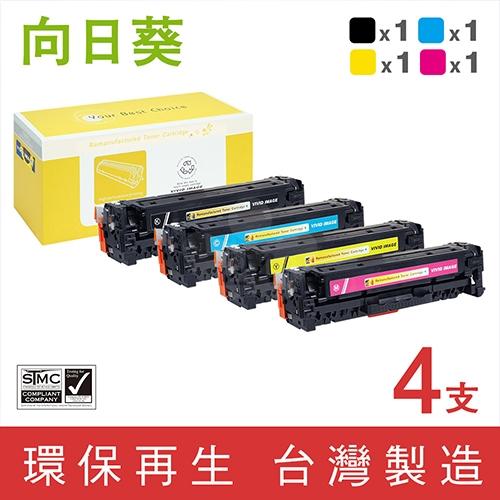 向日葵 for HP 1黑3彩超值組 CE410A / CE411A / CE412A / CE413A (305A) 環保碳粉匣