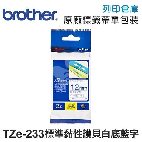 Brother TZ-233/TZe-233 標準黏性護貝系列白底藍字標籤帶(寬度12mm)