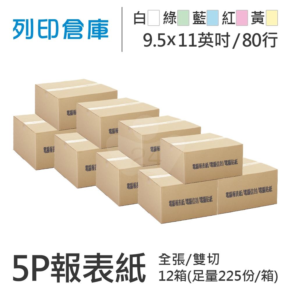 【電腦連續報表紙】 80行 9.5*11*5P 白綠藍紅黃/ 雙切 全張 /超值組12箱(足量225份)
