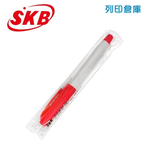 SKB 文明 M-10 紅色 1.0 簽字筆 1支
