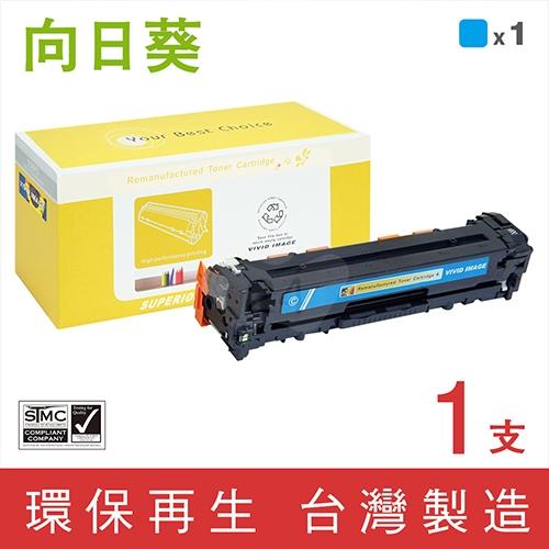 向日葵 for HP CE321A (128A) 藍色環保碳粉匣
