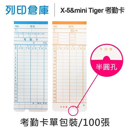 X-5 & mini Tiger 考勤卡 4欄位 / 底部導圓角及半圓孔 / 16.3x6.1cm (100張/包)