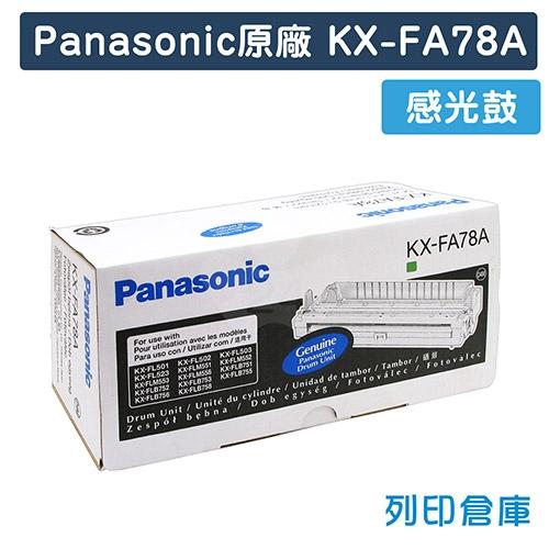 Panasonic KX-FA78A 原廠感光鼓