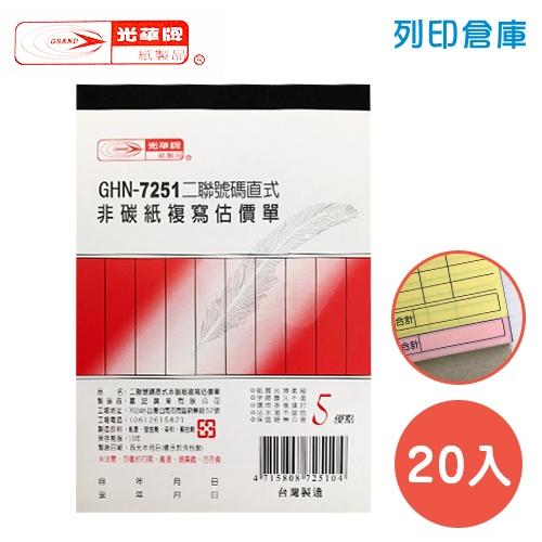 光華牌 GHN-7251 直式二聯估價單 (20本/盒)