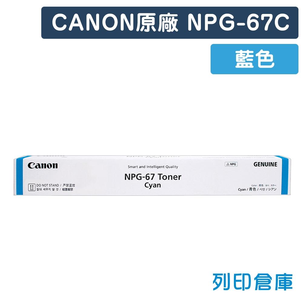 CANON NPG-67 影印機原廠藍色碳粉匣