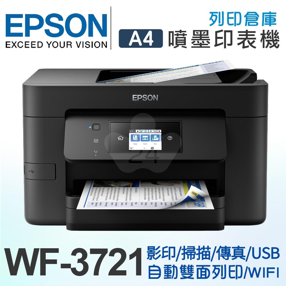 EPSON WorkForce WF-3721 商用雲端旗艦傳真複合機