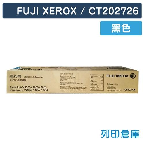 Fuji Xerox CT202726 原廠黑色碳粉匣