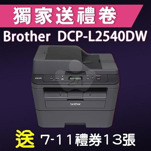 【獨家加碼送1300元7-11禮券】Brother DCP-L2540DW 無線雙面多功能黑白雷射複合機