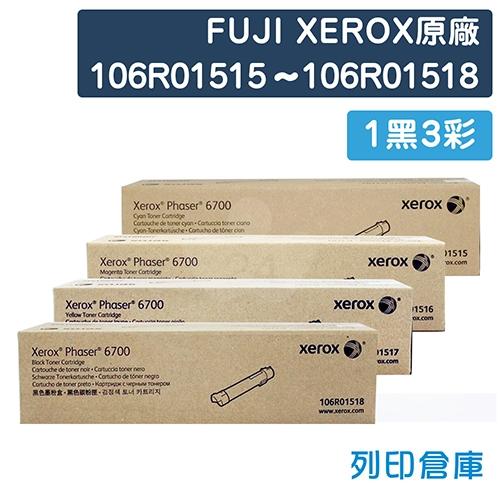 Fuji Xerox Phaser 6700 (106R01518/106R01515/106R01516/106R01517) 原廠高容量碳粉匣超值組 (1黑3彩)