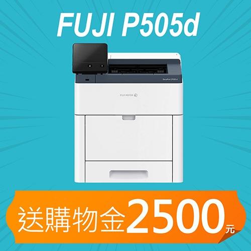【加碼送購物金2500元】Fuji Xerox DocuPrint P505d A4黑白雷射印表機