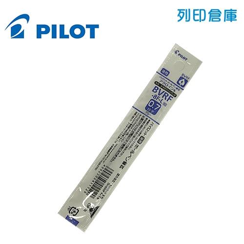 PILOT 百樂 BVRF-8F-L 藍色 0.7 輕油性原子筆芯 1支