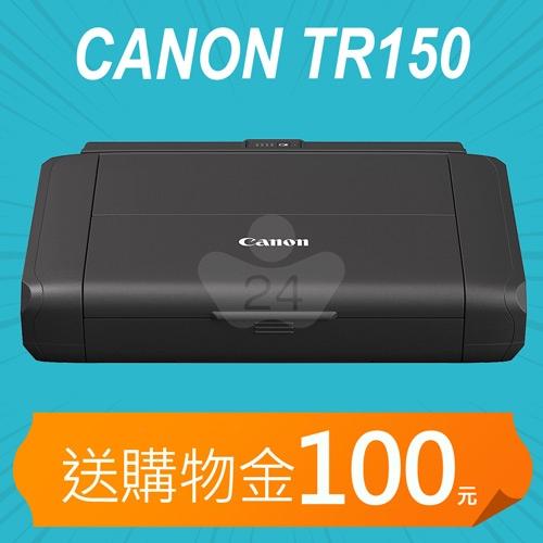 【加碼送購物金300元】Canon PIXMA TR150 A4可攜式噴墨印表機