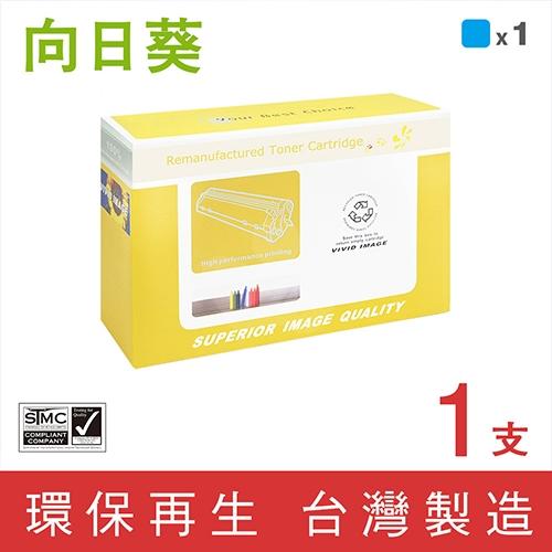 向日葵 for HP CE261A (648A) 藍色環保碳粉匣